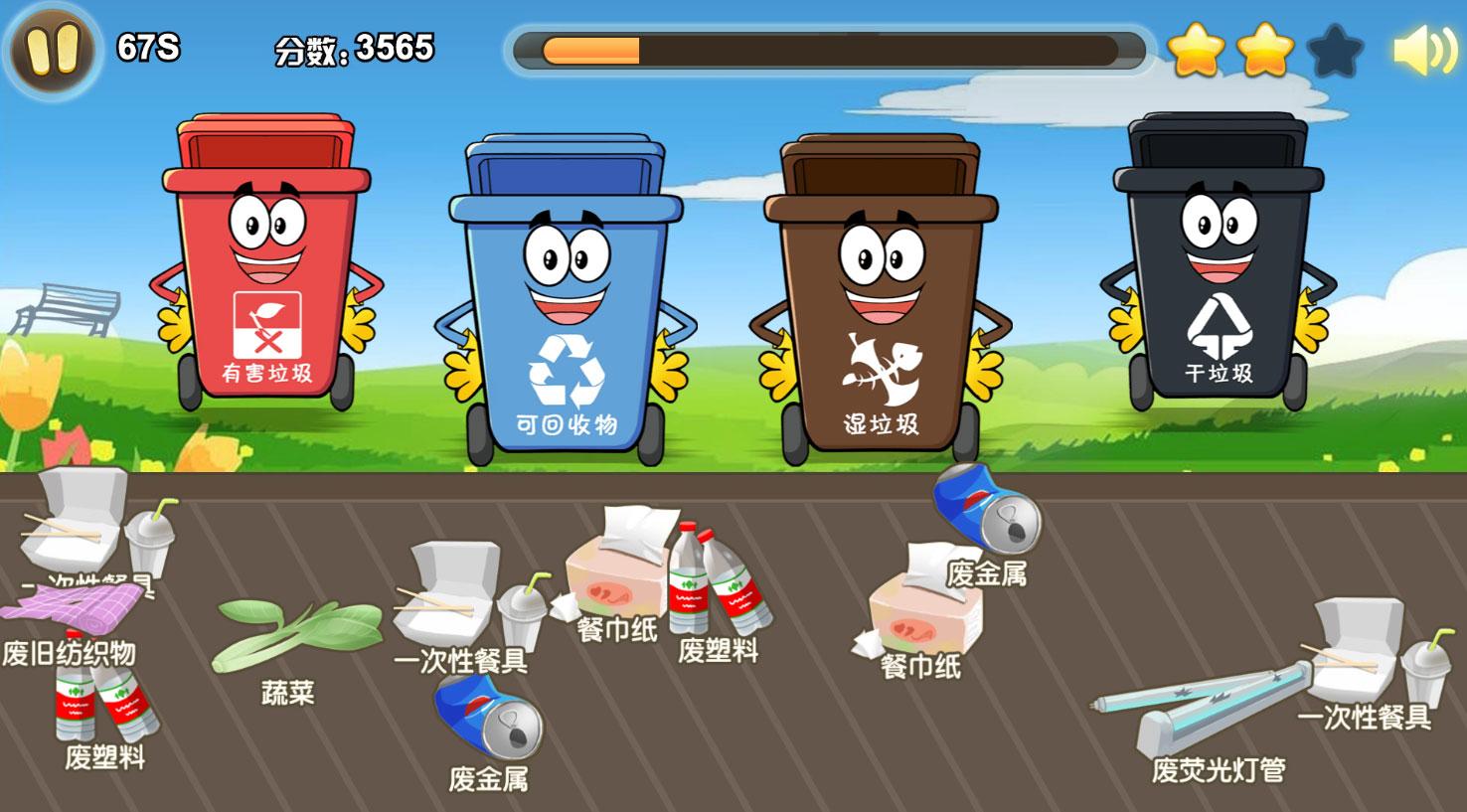 Screen grab from Garbage Sorting game